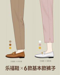 乐福鞋与6款基本款裤子的搭配