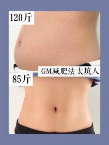 GM减肥法|亲测打卡|不运动也能瘦!