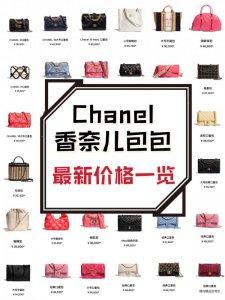 Chanel香奈儿经典款新款包包价格汇总‼一览