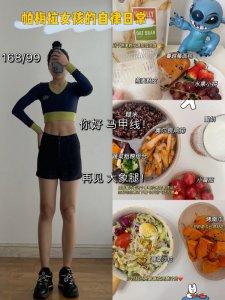 减肥成功 11599 减脂塑形期饮食分享