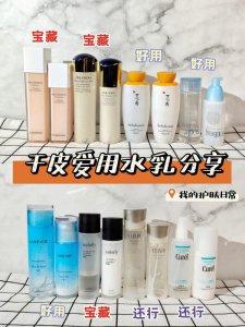 秋冬新品护肤水乳/干皮敏感肌抗初老水乳