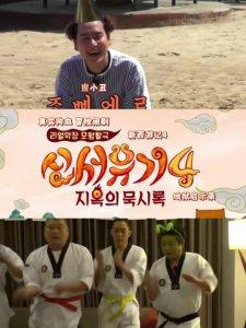 下饭综艺 | 笑到头掉的韩国综艺,下饭必备