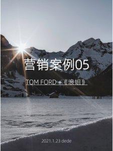 营销案例5:Tom Ford借势综艺《浪姐》推新品