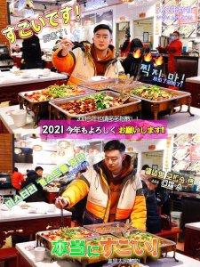 我上日韩美食综艺啦重庆私藏烤鱼店放送