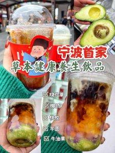 宁波新店1.8实现烧仙草自由‼健康饮品
