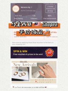 马来西亚 Shopee 韩系平价饰品