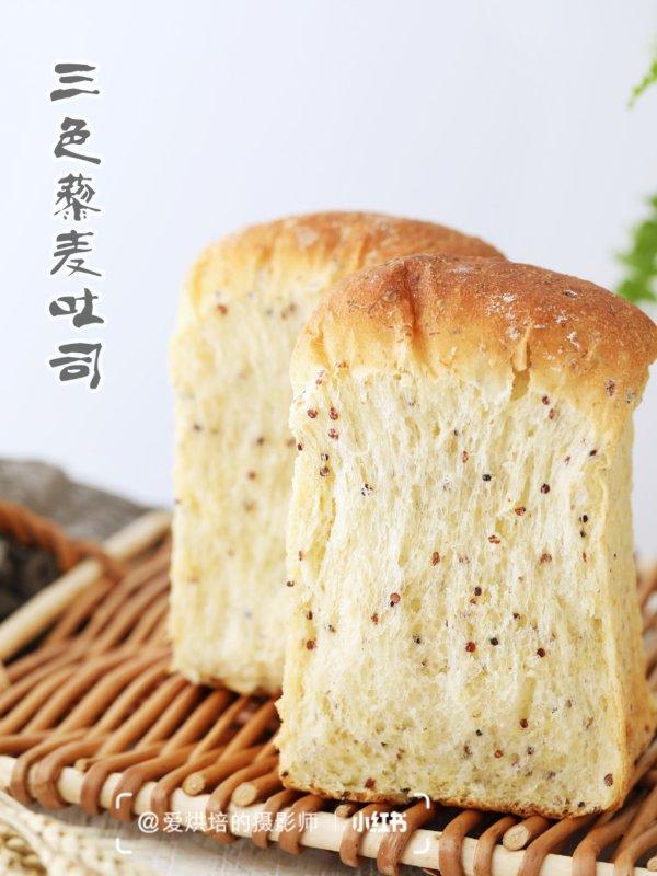 三色藜麦吐司|绿色健康低油脂