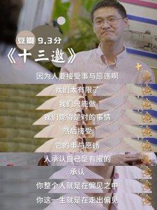 9.3文化综艺《十三邀》发人深省的观点合集