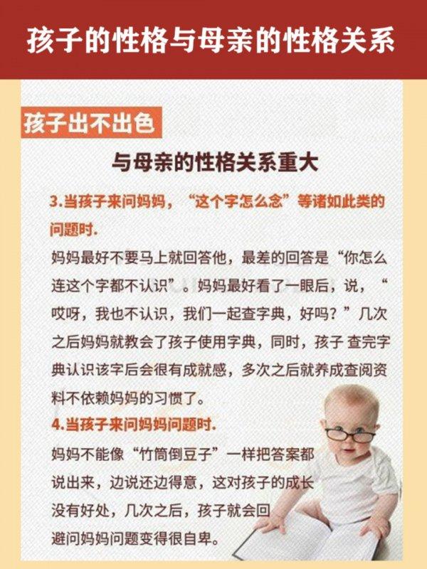 育儿知识分享-孩子性格和母亲性格有关系