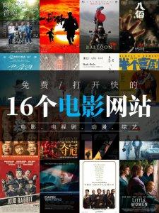 16个免费电影网站(含电视剧综艺动漫)