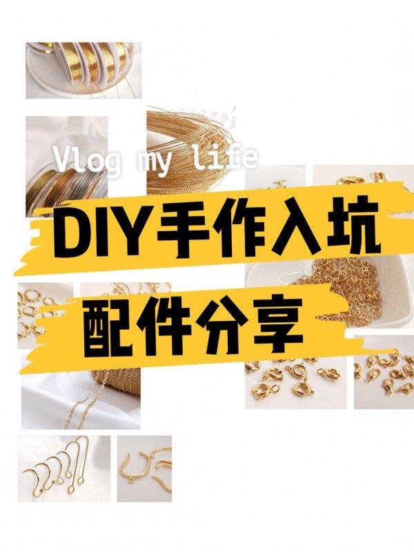 DIY手作饰品入坑必备材料