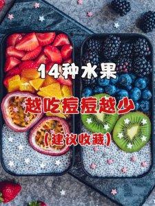 14种水果越吃痘痘越少建议收藏