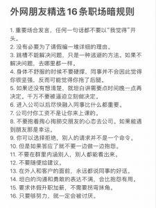 开工必看‼外网朋友精选16条职场暗规则