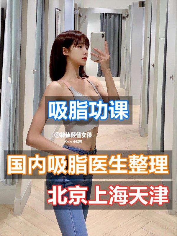北京 上海 天津吸脂 功课表