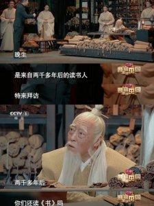 影视推荐:开年最佳综艺—《典籍里的中国》