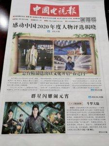 中国电视报斗罗大陆电视剧是封面啊