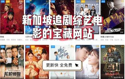 在新加坡轻松追剧 追综艺 看电影的宝藏网站