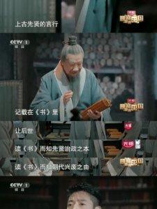 开年最佳综艺-《典籍里的中国》