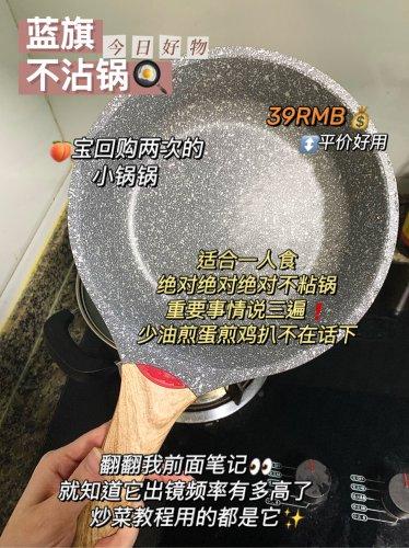 Day97已瘦25.2斤今日饮食好用不粘锅推荐