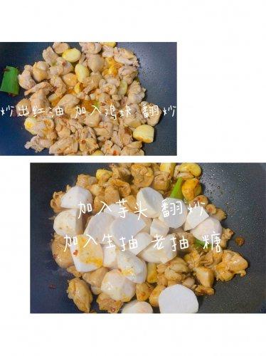 菜谱 超下饭 软糯鲜香芋儿鸡 芋头烧鸡