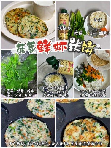16M+宝宝一日三餐每日更新图文菜谱