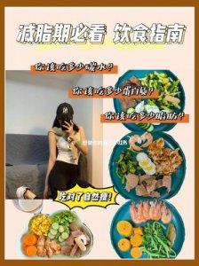 必看干货 减脂期饮食指南轻松吃瘦个十斤!