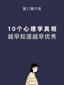 10个实用心理学真相越早知道越优秀