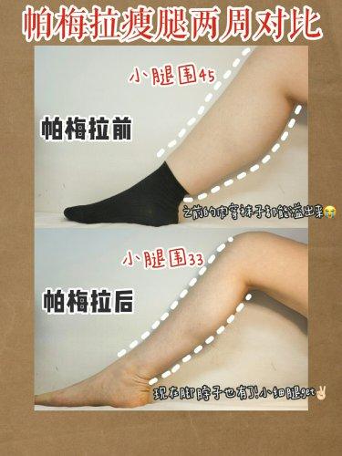 帕梅拉瘦腿计划两周已瘦腿12cm‼