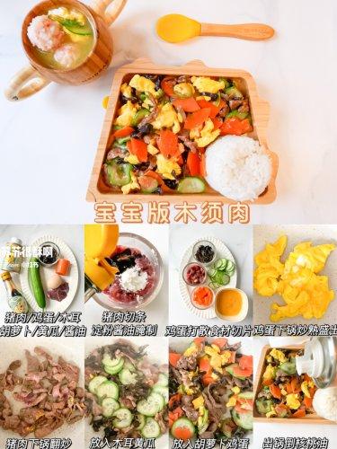 宝宝家常菜合集春日小炒补铁补钙