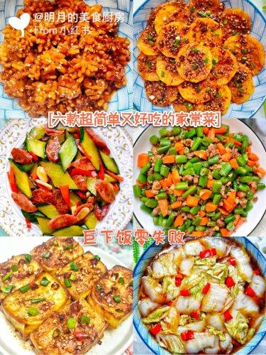 六款超简单又好吃的家常菜,一周不重样