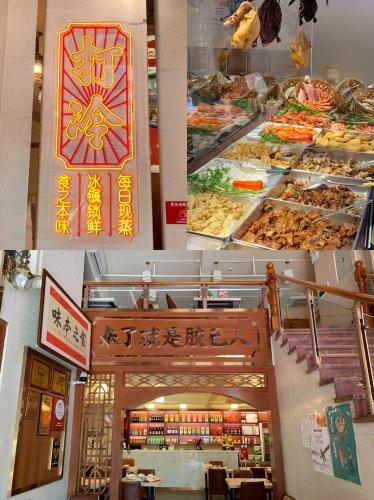 深圳美食|人均60‼开了30年哒潮汕家常菜