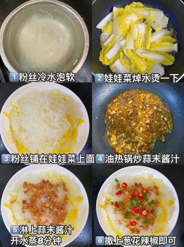 【一人食菜谱】👉5.7r!❗️❗️香辣鸡丁粉丝娃娃菜