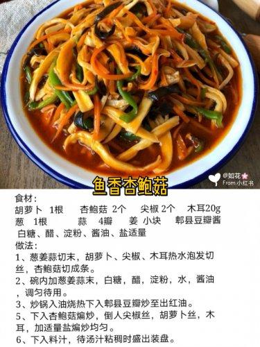 零失败‼超简单易做的下饭家常菜‼