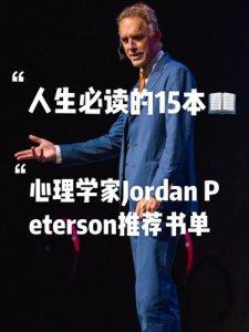 著名心理学教授Jordan Peterson 推荐书单