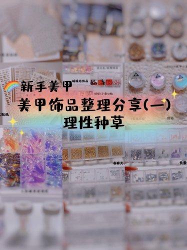 新手美甲•美甲中常用的饰品整理分享(一)