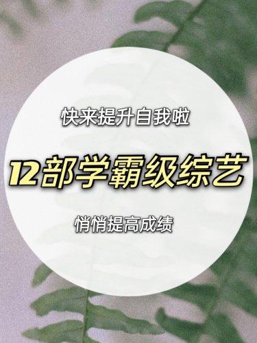 学霸级综艺!快来提升自我啦 裂核推荐!!