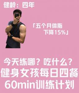 健身第四年快速减脂‼7天饮食+训练指南‼