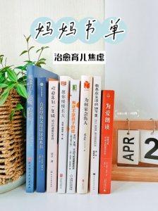 当你有育儿焦虑时不妨静下来看会书吧