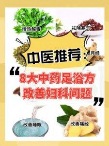 中医推荐:8大中药足浴方,改善妇科问题