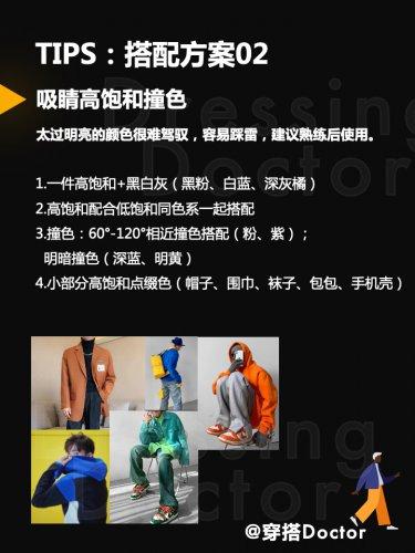 2025岁男生穿搭颜色实用技巧!适合任何体型