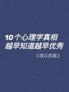 这10个心理学真相 越早知道越优秀