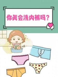 内裤清洗7个步骤,你知道吗?远离妇科病