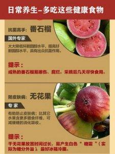 日常养生知识-多吃这些食物有益身体健康!