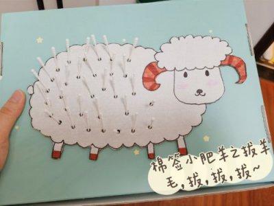 棉签小肥羊,10分钟做出早教玩具,锻炼精细