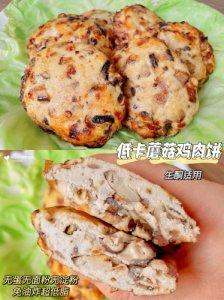 减脂餐①①⑨免油炸超健康低卡蘑菇鸡肉饼