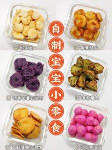 自制6款宝宝健康小零食I营养美味