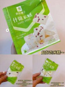 新品爆好吃米糕绝绝子好吃健康小零食