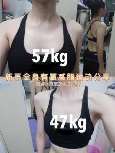【减肥二十斤】新手全身有氧减脂运动分享