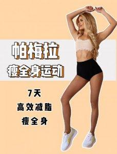 一周帕梅拉运动课表减脂瘦全身
