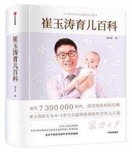 《崔玉涛育儿百科》到底有没有用?